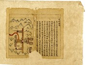 Ancient envoyship maps accredited as UNESCO's Memory of World